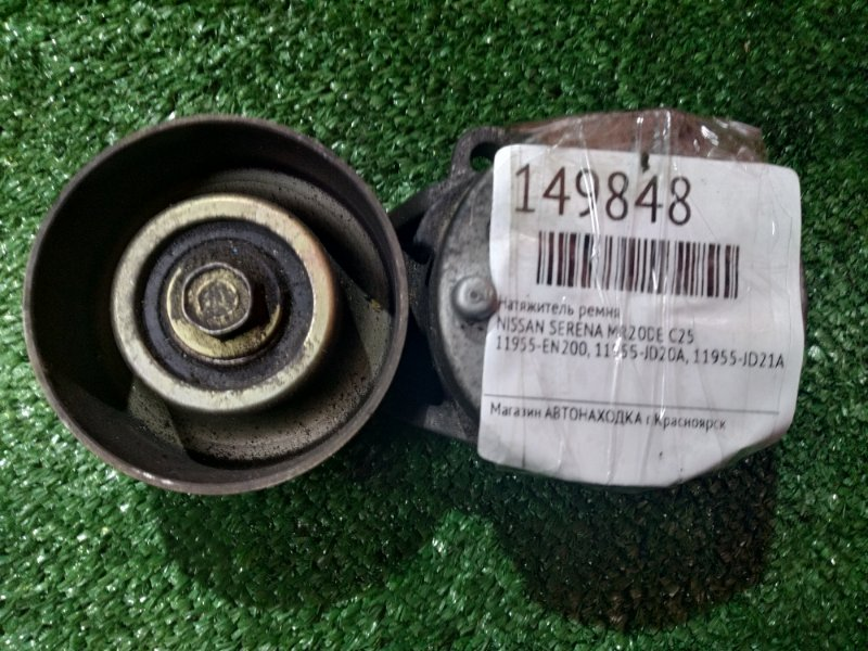 Ролик натяжной Nissan Serena C25 MR20DE