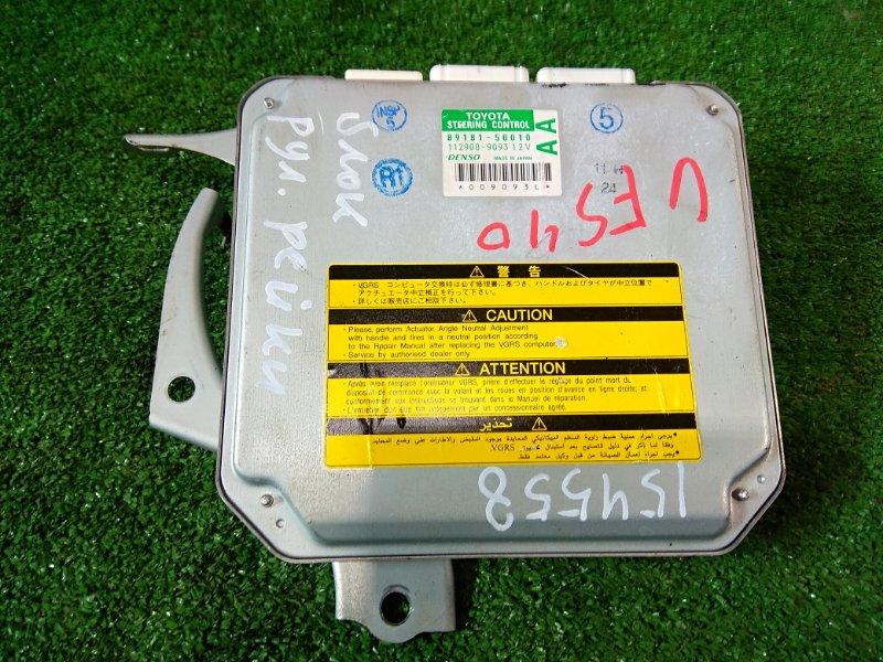 Блок управления рулевой рейкой Lexus Ls460 USF40 1UR-FSE 2006 89181-50010 блок управления рулевой