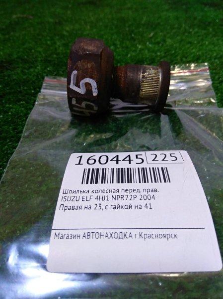 Шпилька колесная Isuzu Elf NPR72P 4HJ1 2004 передняя правая Правая на 23, с гайкой на 41