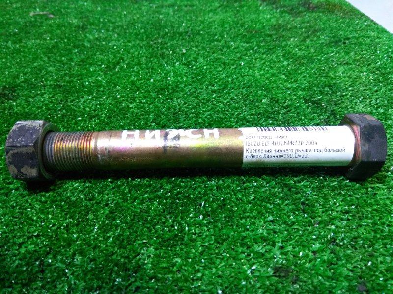 Болт Isuzu Elf NPR72P 4HJ1 2004 передний нижний Крепления нижнего рычага, под большой с-блок.