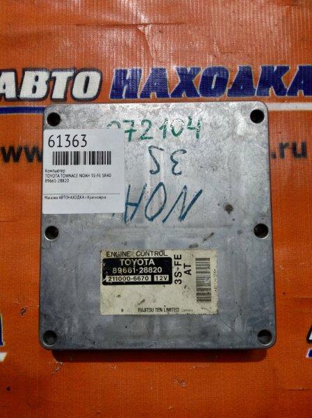 Компьютер Toyota Townace Noah SR40 3S-FE 89661-28820