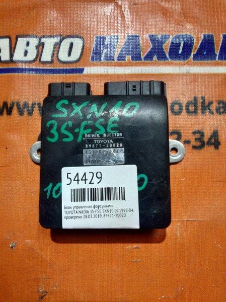 Блок управления форсунками Toyota Nadia SXN10 3S-FSE 07.1998 89871-20020