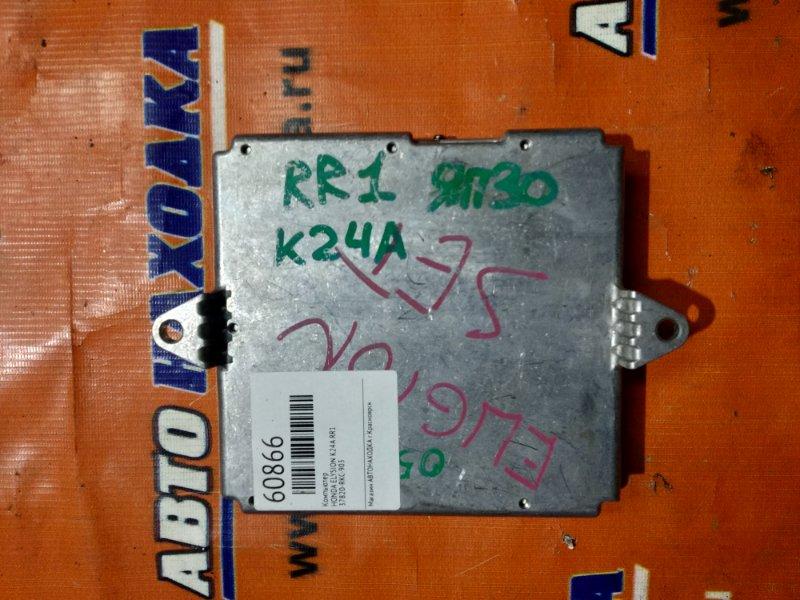 Компьютер Honda Elysion RR1 K24A 37820-RKC-903