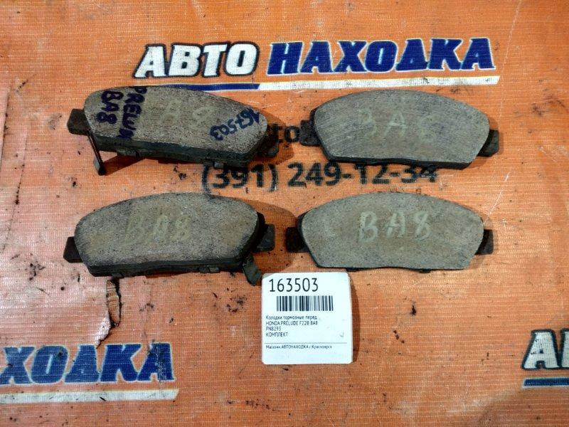 Колодки тормозные Honda Prelude BA8 F22B передние PN8293 КОМПЛЕКТ