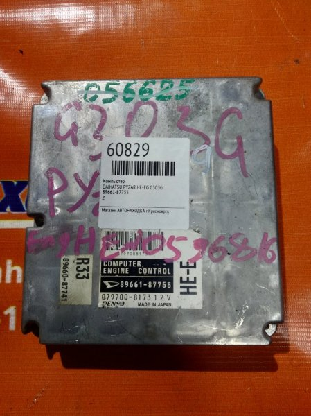 Компьютер Daihatsu Pyzar G303G HE-EG 89661-87755 Z