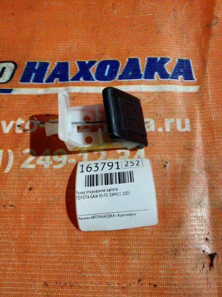 Ручка открывания капота Toyota Gaia SXM15 3S-FE 2001