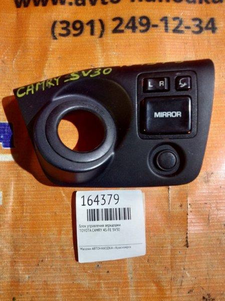 Блок управления зеркалами Toyota Camry SV30 4S-FE