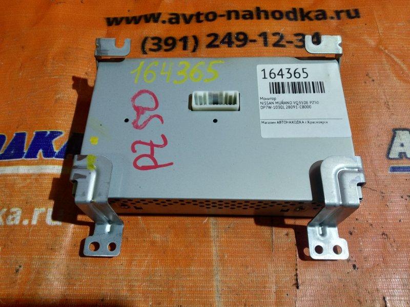 Монитор Nissan Murano PZ50 VQ35DE 28091-CB000