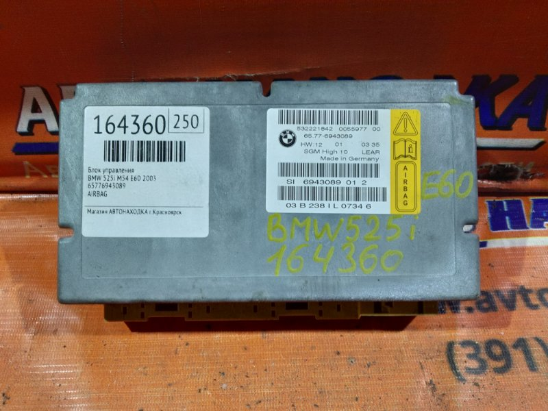 Блок управления Bmw 525I E60 M54 2003 65776943089 AIRBAG