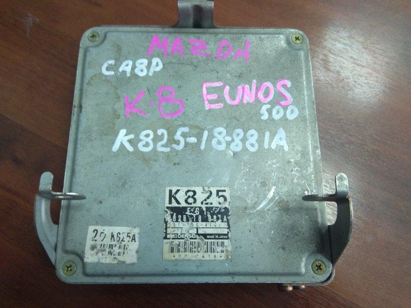 Компьютер Mazda Eunos CA8P K8 K825-18-881A Блок управления ДВС