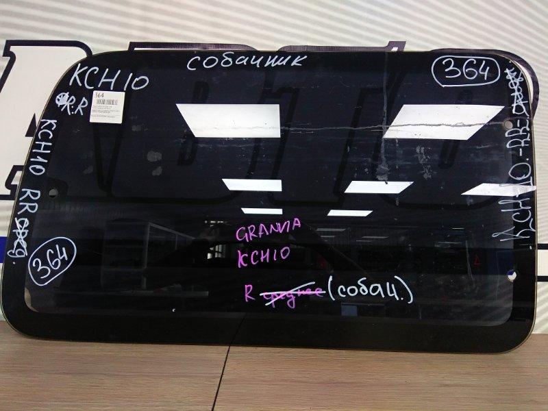 Стекло собачника Toyota Granvia KCH10W заднее правое заднее правое откидное, (СТЕКЛО КОР. +