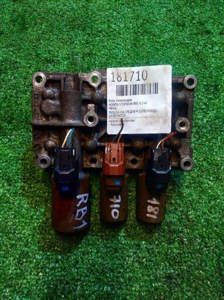 Соленоид Honda Odyssey RB1 K24A MFHA БЛОК, ФИШКА НА СРЕДНЕМ СОЛЕНОИДЕ ШЕВЕЛИТСЯ