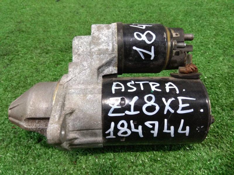 Стартер Opel Astra H Z18XE 2004 6202064 пробег 61 т.км.