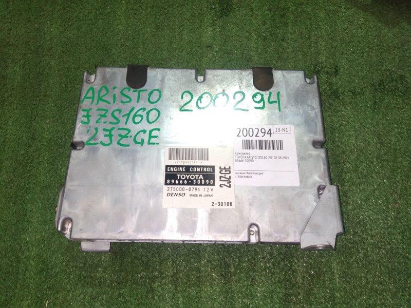 Компьютер Toyota Aristo JZS160 2JZ-GE 07.2000 89666-30090
