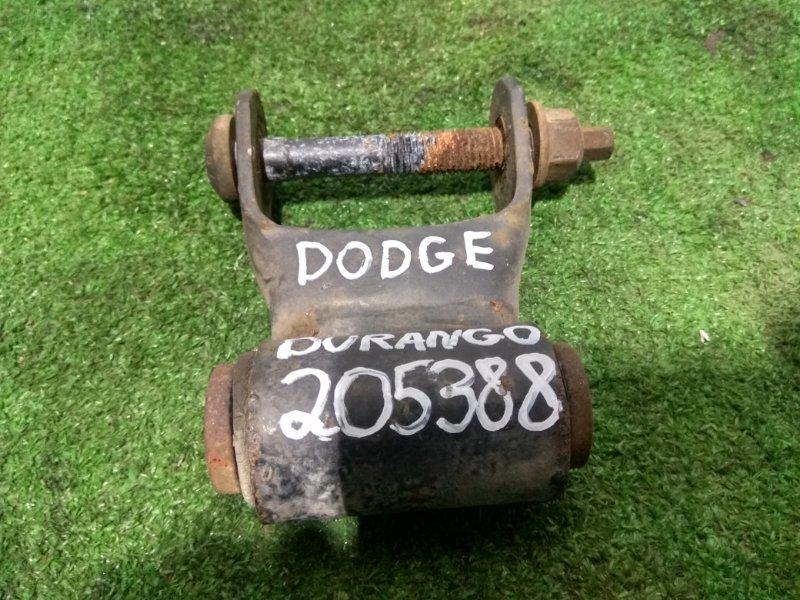 Серьга рессоры Dodge Durango 1997 задняя + болт с гайкой