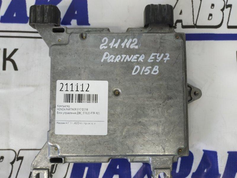 Компьютер Honda Partner EY7 D15B 37820-P7F-901 Блок управления ДВС, 37820-P7F-901