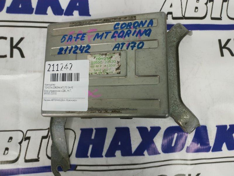 Компьютер Toyota Corona AT170 5A-FE 89550-20530 Блок управления к ДВС, М/Т, 89550-20530