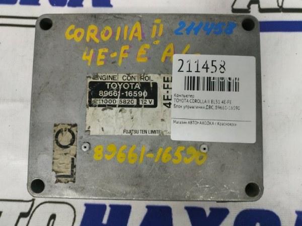Компьютер Toyota Corolla Ii EL51 4E-FE 89661-16590 Блок управления ДВС, 89661-16590