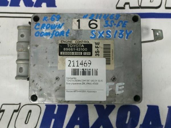 Компьютер Toyota Crown Comfort SXS13Y 3S-FE 89661-43100 Блок управления ДВС, 89661-43100