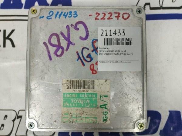 Компьютер Toyota Chaser GX81 1G-GE 89661-22270 Блок управления ДВС, 89661-22270