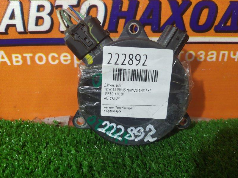 Датчик положения акпп Toyota Prius NHW20 1NZ-FXE 35580-47010 АКТУАТОР
