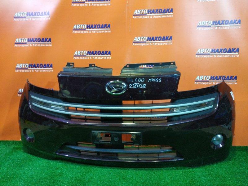 Бампер Daihatsu Coo M402S 3SZ-VE передний 52110-B1030, 52119-B1060 ДХО - 20102, ТУМАНКИ VALEO 04709,