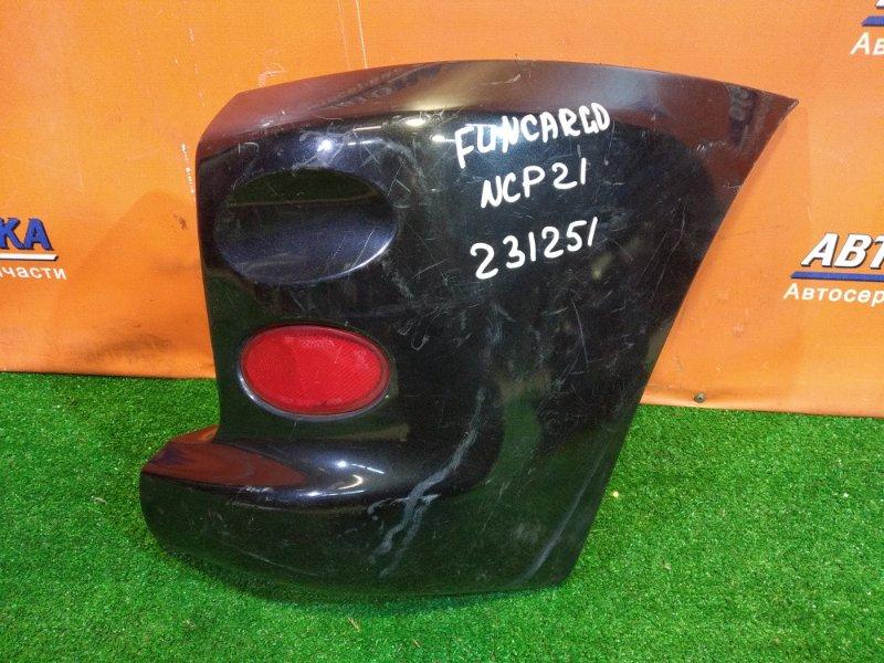 Клык бампера Toyota Funcargo NCP21 1NZ-FE задний правый 52161-52010 1MOD, КАТАФОТ 2309201