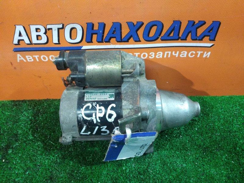 Стартер Honda Fit GD1 L13A DDVDR, 428000-0350 FIT GD1