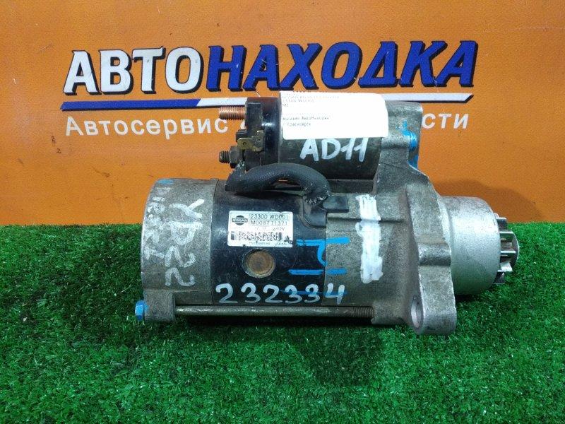 Стартер Nissan Ad VEY11 YD22DD 23300-WD001, M008T71371, Под МКПП!!!!