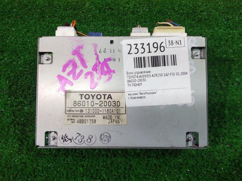 Блок управления Toyota Avensis AZT250 1AZ-FSE 01.2004 86010-20030 TV-ТЮНЕР