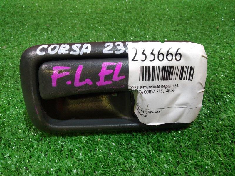 Ручка внутренняя Toyota Corsa EL51 4E-FE передняя левая