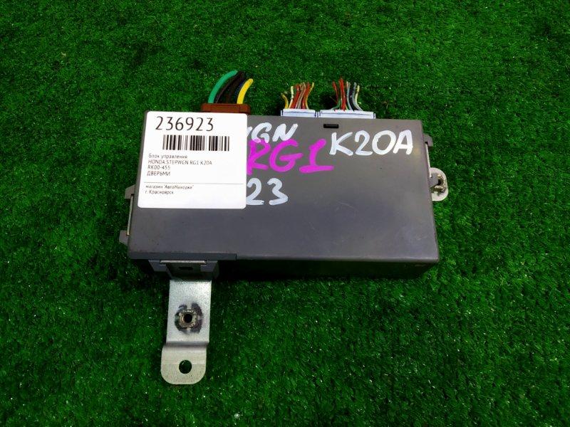 Блок управления Honda Stepwgn RG1 K20A RK00-455 ДВЕРЬМИ
