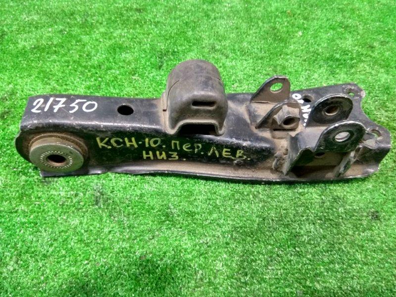 Рычаг подвески Toyota Granvia KCH10W 1KZ-TE передний левый FL низ (как KZH100G)