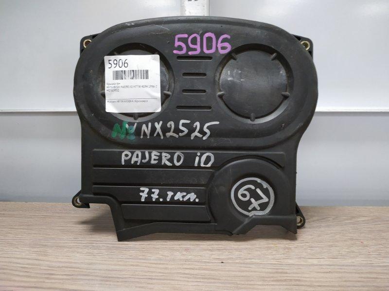 Крышка грм Mitsubishi Pajero Io H77W 4G94 1996 MD369952