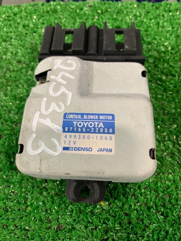 Реостат печки Toyota Mark Ii JZX100 1JZ-GE 1996 87165-22050 3+2 контакта, CONTROL BLOWER MOTOR