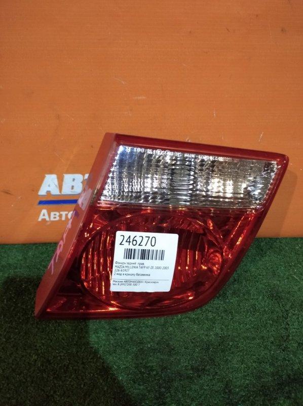 Фонарь задний Mazda Millenia TAFP KF-ZE 2000 правый 2 мод в крышку багажника