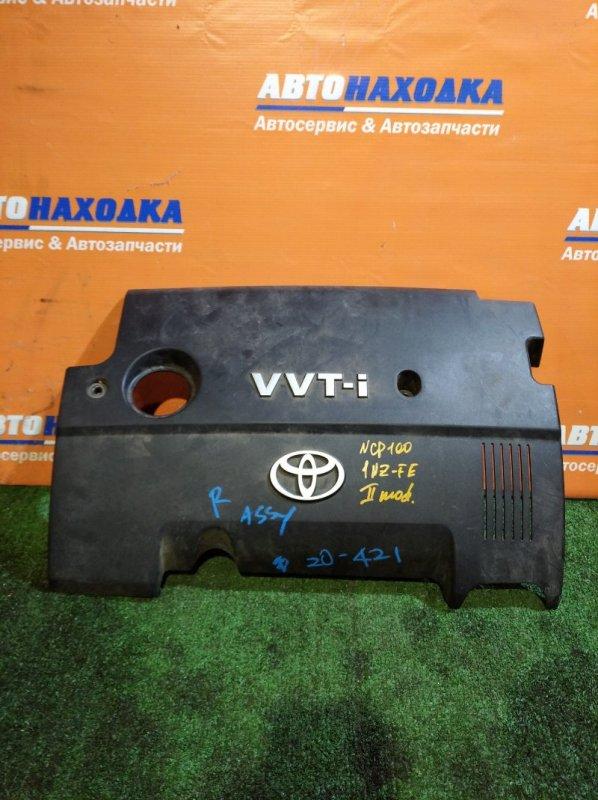 Крышка гбц Toyota Ractis NCP100 1NZ-FE 2005 2мод