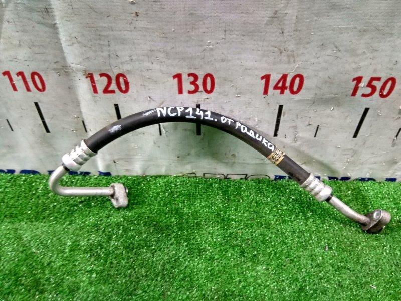 Шланг кондиционера Toyota Spade NCP141 1NZ-FE 2012 от компрессора к радиатору кондиционера