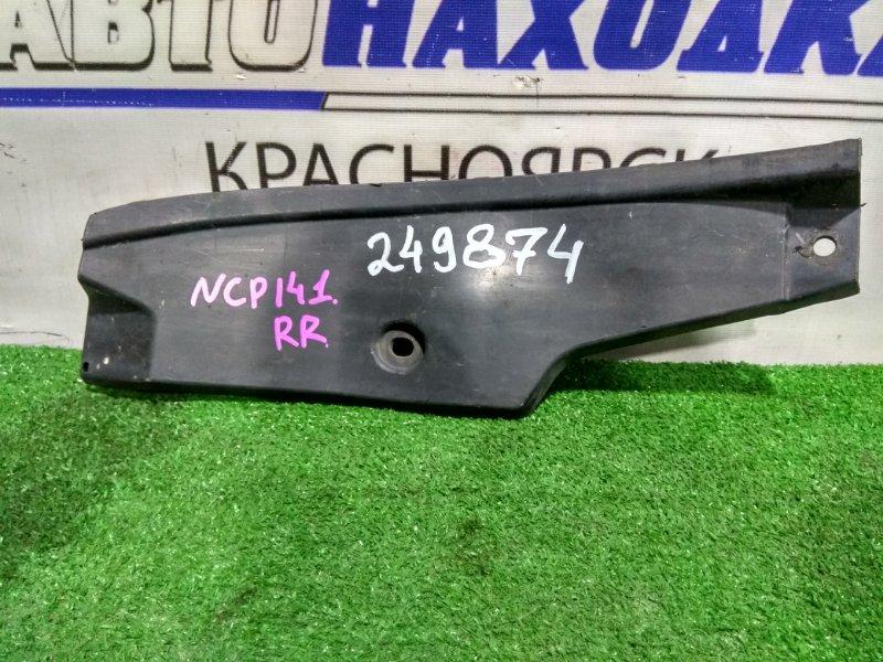 Подкрылок Toyota Spade NCP141 1NZ-FE 2012 задний правый RR