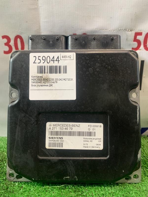 Компьютер Mercedes-Benz C200 203.042 M271E18 2000 5WK90485 блок управления ДВС