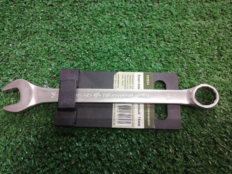 Ключ комбинированный 14мм 200/25