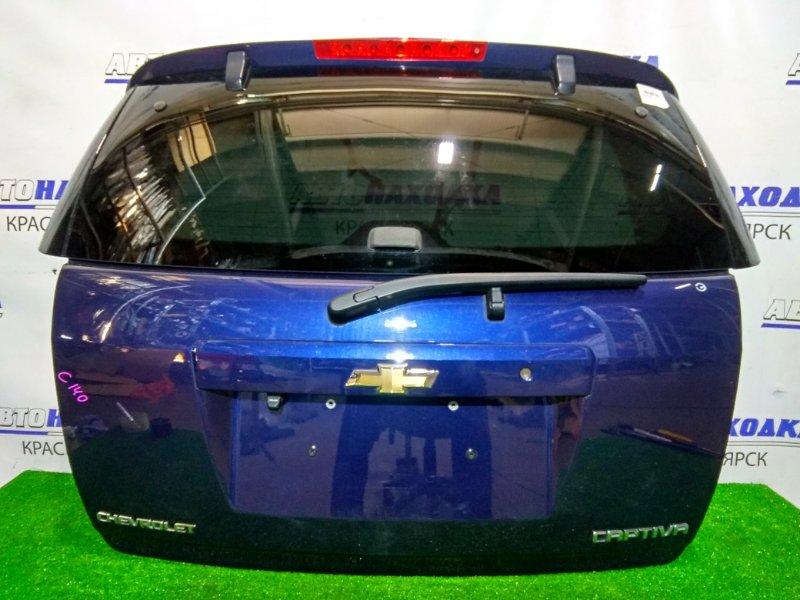 Дверь задняя Chevrolet Captiva C140 A24XE 2011 задняя в сборе, синяя (Body_style 26)