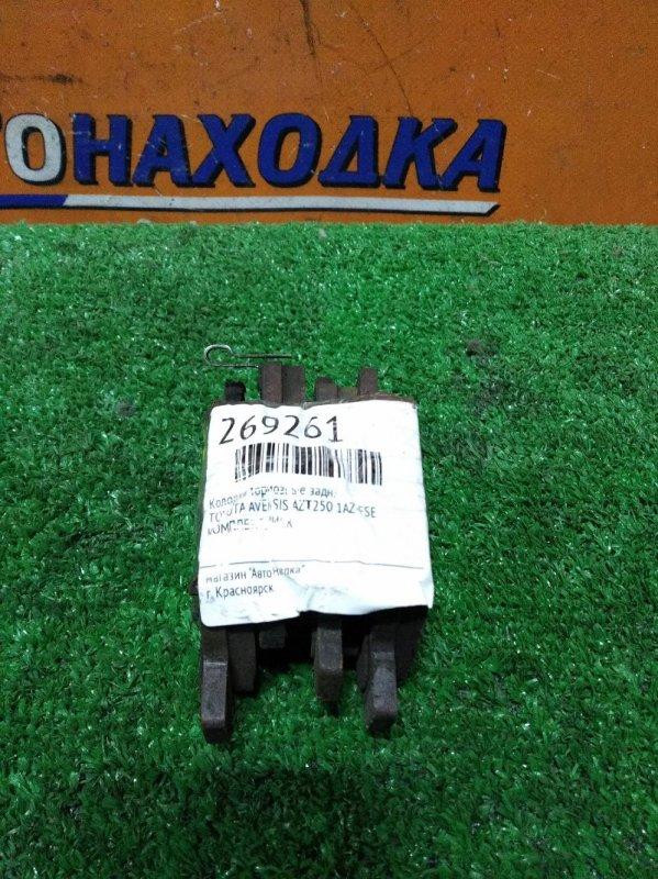 Колодки тормозные Toyota Avensis AZT250 1AZ-FSE задние КОМПЛЕКТ, ДИСК