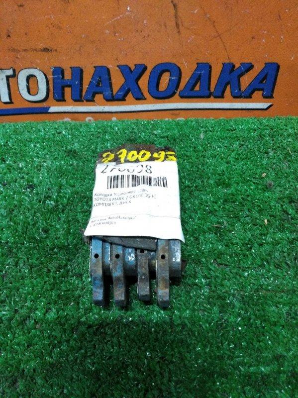 Колодки тормозные Toyota Mark Ii GX100 1G-FE задние КОМПЛЕКТ, ДИСК