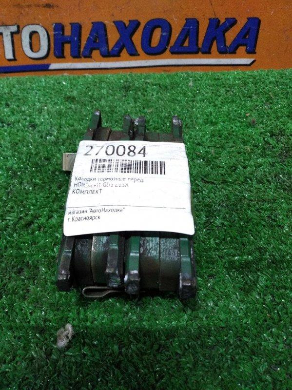 Колодки тормозные Honda Fit GD1 L13A передние КОМПЛЕКТ