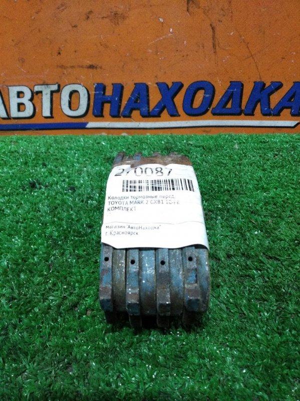 Колодки тормозные Toyota Mark Ii GX81 1G-FE передние КОМПЛЕКТ