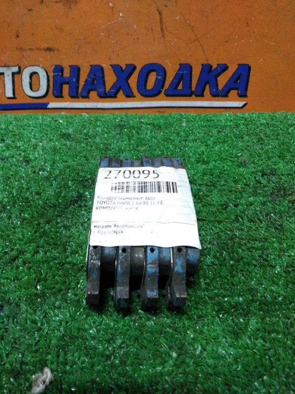 Колодки тормозные Toyota Mark Ii GX90 1G-FE задние КОМПЛЕКТ, ДИСК