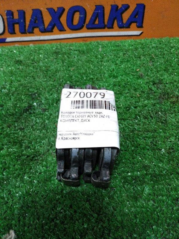 Колодки тормозные Toyota Camry ACV30 2AZ-FE задние КОМПЛЕКТ, ДИСК