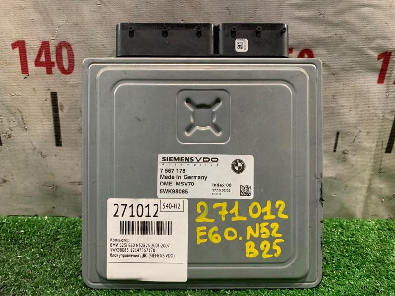 Компьютер Bmw 525I E60 N52B25 2003 5WK98085 блок управления ДВС (SIEMENS VDO)