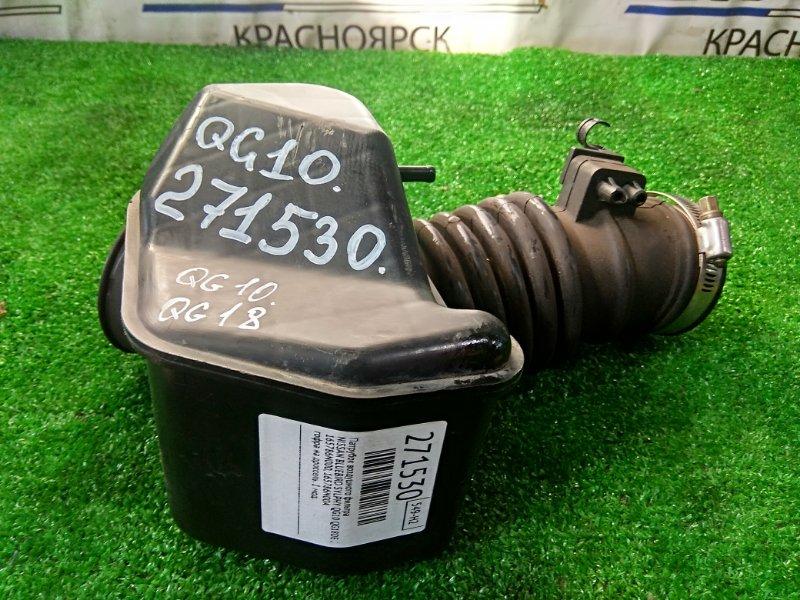 Патрубок воздушного фильтра Nissan Bluebird Sylphy QG10 QG18DE 2000 гофра на дроссель. 1 мод.